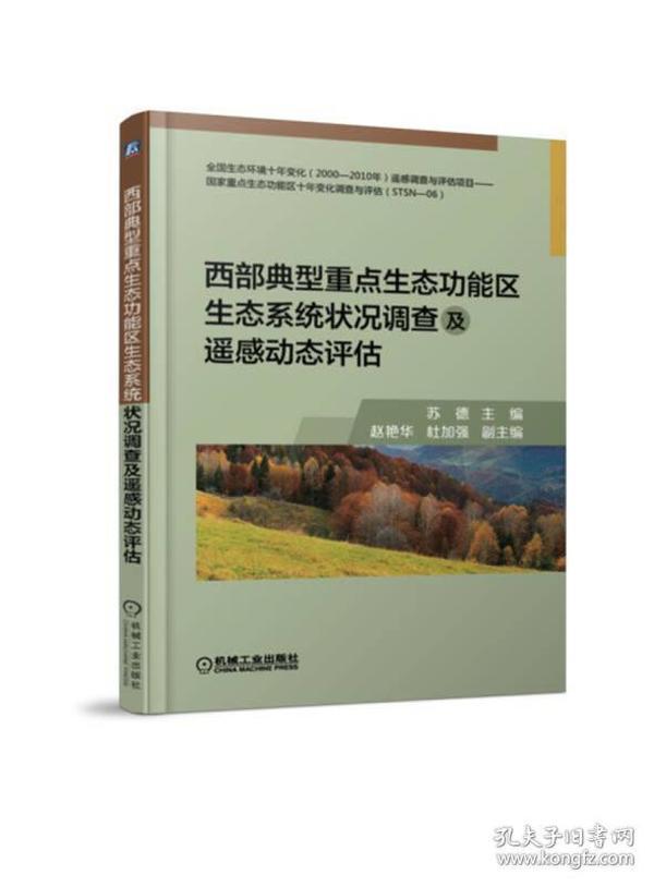 西部典型重点生态功能区生态系统状况调查及遥感动态评估