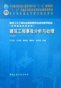正版建筑工程事故分析与处理第四4版王元清江见鲸龚晓南中国建筑9787112221059ai2