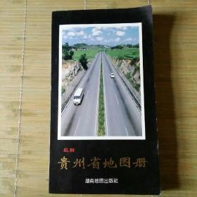 贵州省地图册 最新  一版一印