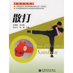 散打 张瑞林 高等教育出版社 9787040184471