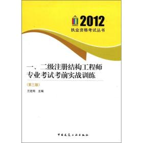 2012年一、二級注冊結構工程師專業考試考前實戰訓練(第三版)