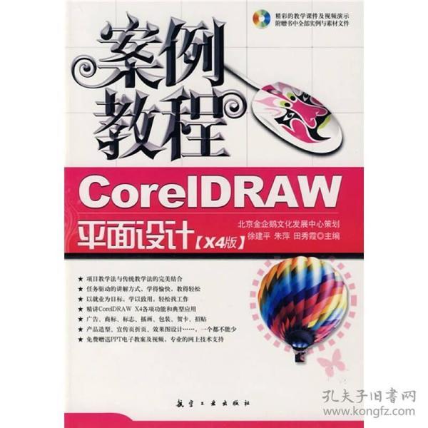 案例教程:CorelDRAW平面設計案例教程(X4版)