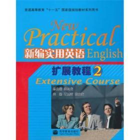 新编实用英语扩展教程 2 专著 陶向龙总主编 石玉洁,陈立伟主编 xin bian shi