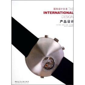 产品设计——国际设计丛书