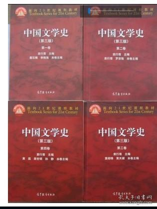 中国文学史(第三版第3版)袁行霈主编 全四卷 1234卷