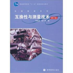 互换性与测量技术(修订版)