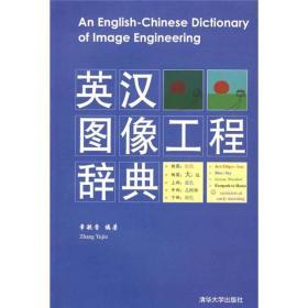 英汉图像工程辞典