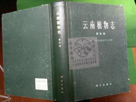 云南植物志.第四卷 种子植物++