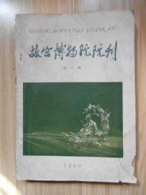 故宫博物院院刊 总二期 1960年 16开  见书影及描述