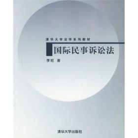 清华大学法学系列教材:国际民事诉讼法