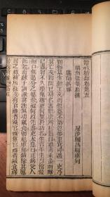 劝戒续录(卷四至卷六,一册。由一个个见闻故事组成,提供了大量清代社会民俗资料。)