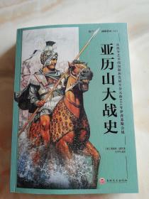 亚历山大战史:从战争艺术的起源和发展至公元前301年伊普苏斯会战