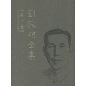 刘敦桢全集(第十卷)