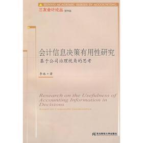 会计信息决策有用性研究(三友9)