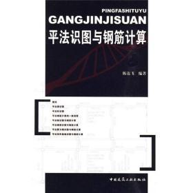 【正版书籍】平法识图与钢筋计算