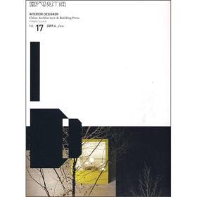 【正版书籍】室内设计师(2009年6月第17期)