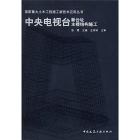 【正版书籍】中央电视台新台址主楼结构施工