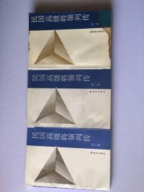 民国高级将领列传1-3册