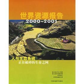 世界资源报告(2000-2001)