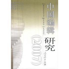 中国编辑研究 (2007)