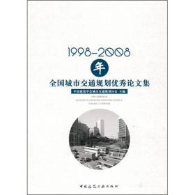 【正版书籍】1998-2008年全国城市交通规划优秀论文集