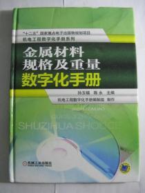 机电工程数字化手册系列:金属材料规格及重量数字化手册
