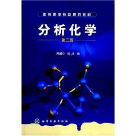 中等职业教育规划教材:分析化学(第3版)
