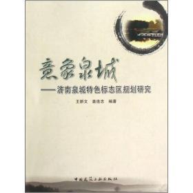【正版书籍】意象泉城:济南泉城特色标志区规划研究