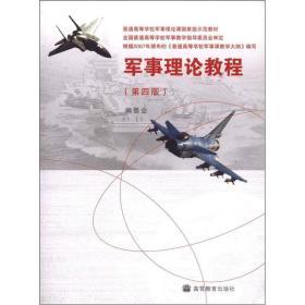 普通高等学校军事理论课国家级示范教材:军事理论教程(第4版)