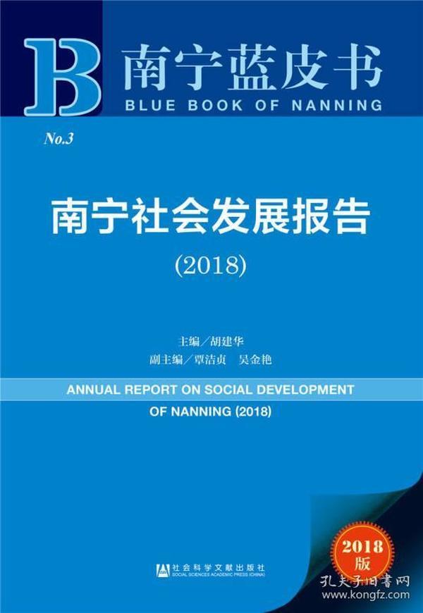 南宁蓝皮书——南宁社会发展报告(2018)