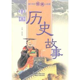 看不完的经典小故事--中国历史故事(全2册)