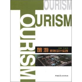 旅游规划设计实践