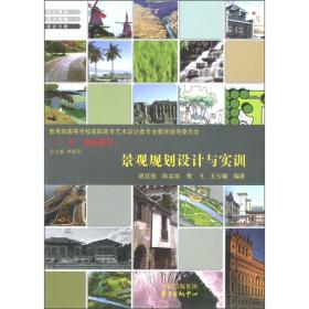 景观规划设计与实训