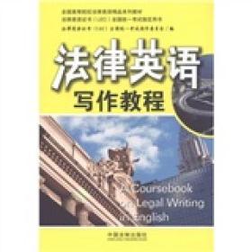 全国高等院校法律英语精品系列教材:法律英语写作教程