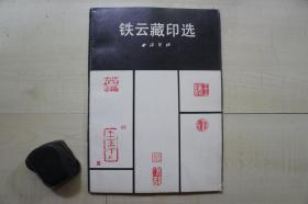 1990年西泠印社16开:铁云藏印选.