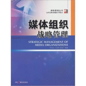 媒体组织战略管理
