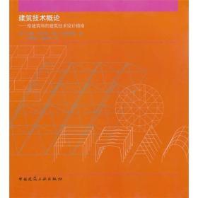 正版 建筑技术概论 给建筑师的建筑技术设计指南 皮特西尔弗9787112133970ai2