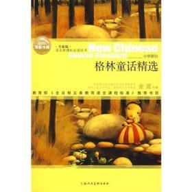 【狂降】格林童话精选(全新版)语文新课标必读丛书/小学部分