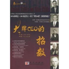 品商战淘英语:大牌CEO的招数