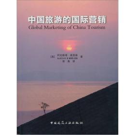 中国旅游的国际营销