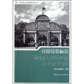 公园导览标识