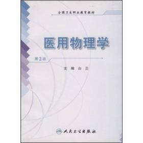 醫用物理學(第2版)