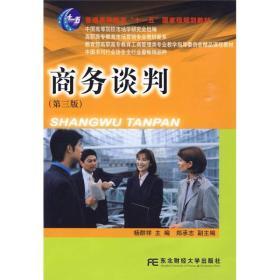 商务谈判(第三版)(高职营销)