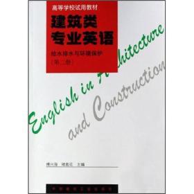 高等學校試用教材·建筑類專業英語2:給水排水與環境保護