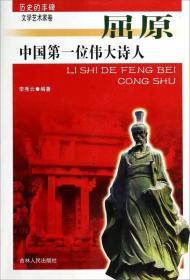 历史的丰碑·文学艺术家卷:中国第一位伟大诗人--屈原