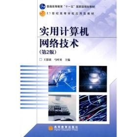 正版二手实用计算机网络技术(第2版)9787040226881