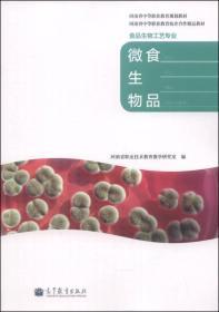 微生物食品