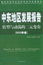 教育部哲学社会科学系列发展报告·中东地区发展报告:转型与动荡的二元变奏(2013年卷)