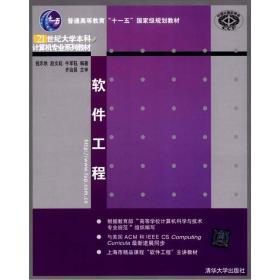 软件工程 钱乐秋 赵文耘 9787302144458 清华大学出版社