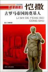 历史的丰碑·政治家卷·古罗马帝国的奠基人:恺撒